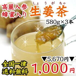 生姜たっぷり、ノドにガツンとくる正統派の生姜茶です♪【送料無料】【クーポン特価】しょうが...