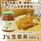【常温・冷蔵可】料理研究家J.ノリツグさんプロデュースJ's生姜茶(韓国生姜茶580g瓶入り×1本)