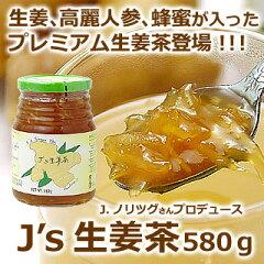 生姜たっぷり、紅参エキスも入ってぽかぽかあたまる、美味しく続けられる正統派の生姜茶です♪...
