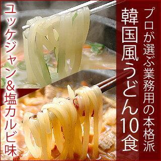 【常温・冷蔵・冷凍可】麺は1玉170gで食べ応え満点!業務用・韓国うどんユッケジャンスープ味5食&塩カルビスープ味5食セット(麺170g×10玉、濃縮スープ10袋)(ギフト・中元 歳暮)