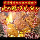 【冷凍・冷蔵可】韓国で大ブームの焼肉!火を噴く辛さ?!でもやめられない激辛タレ漬け「プルダッ(火の鶏)」400g