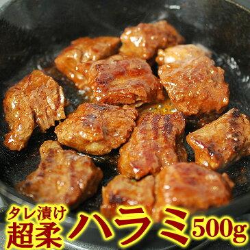大阪鶴橋・タレ漬け超柔らかい牛ハラミ焼肉500g 牛ハラミ肉 ハラミ 焼肉 焼き肉 バーベキュー BBQ 冷凍便