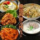 韓国料理入門セット(チャンジャ200g、トッポギ700g、チ