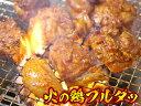 辛口タレ漬け鶏焼肉プルダッ400g(火の鶏)チーズダッカルビにも♪(タッカルビ ダッカルビ プルタッ) 冷凍便