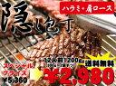 タレで漬け込んだハラミ・ロース焼肉をこの夏だけのお得価格でご提供!焼肉セットの決定版!【...