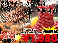 タレで漬け込んだハラミ・ロース焼肉に辛口タレ漬け鶏焼肉!焼肉セットの決定版!【5/9以降出荷...