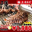 日本有数の焼き肉の街!鶴橋コリアタウン人気店のタレで漬け込んだ牛1頭から2kgしかとれない柔...