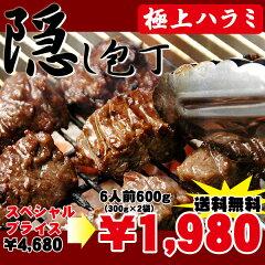 日本有数の焼肉の街!鶴橋コリアタウンの人気店のタレで漬け込んだ柔らか極上ハラミ焼肉をご家...