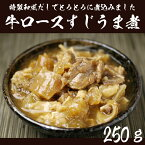 在庫処分大特価!【冷凍・冷蔵可】牛ロースすじうま煮 250g(牛すじ煮込み)
