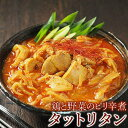 韓国タットリタン600g(鶏と野菜のピリ辛煮 約2人前・袋入)タッカルビ ダッカルビ 冷凍便