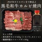 黒毛和牛カルビ焼肉セット400g(トモバラ・カイノミMIX)・フルーツダレ190g(宮崎牛、鹿児島牛、熊本牛他)冷凍限定