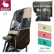 自転車チャイルドシートレインカバーRabbitリア用(後用)RCC-1809BK-02