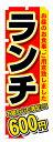 のぼり旗 ランチ600円 お得な送料無料商品