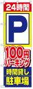 のぼり旗 24時間P100円パーキング時間貸し駐車場 お得な送料無料商品