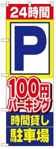お得な送料無料のぼり旗です。のぼり旗 24時間P100円パーキング時間貸し駐車場 お得な送料無...