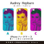 iPhoneX 8 対応 ケース ハード リスト内全機種対応 iPhone7 iPhone8 6s/6s Plus 5s SE 5c Xperia xz s xperformance Z5 Z4 Z3 A4 Compact Galaxy S6 S7 S8 honor6plus オードリーヘップバーン Audrey Hepburn ピンク 水色 黄色 sspass