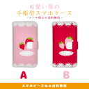 iPhoneX 8 対応 手帳型ケース リスト内全機種対応 iPhone7 iPhone8 6s/6s Plus 5s SE 5c Xperia xz s xperformance Z5 Z4 Z3 A4 Compact Galaxy S6 S7 S8 苺 ストロベリー ハート 可愛い レース柄 ピンク 赤 ガーリー sspass