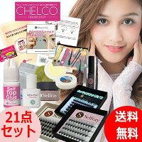 セルフレイ5750円キットツインラッシュ