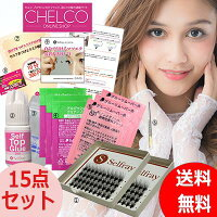 セルフレイ3200円キットエアリーフレア
