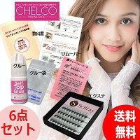 セルフレイ2500円キット