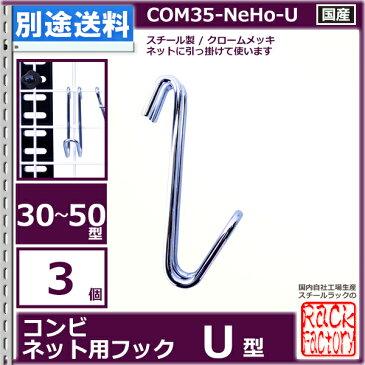 コンビ30・40・50型 コンビネット用フック U型 3個入
