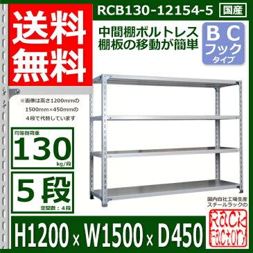 スチール棚 業務用 スチールラック ラック・ファクトリー 130kg/段 H1200xW1500xD450 5段 BCフック 収納