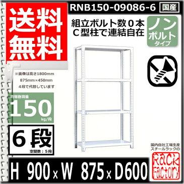 スチール棚 業務用 ボルトレス150kg/段 H900xW875xD600 6段 単体用 収納