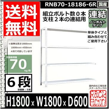 スチール棚 業務用 ボルトレス70kg/段 H1800xW1800xD600 6段 連結用 収納