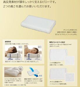 枕【送料無料】アイリスオーヤマエアリープラスピローARPP-3050