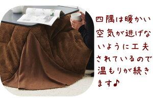 【数量限定:2,980円】省スペースこたつ布団ブラウン【D】enetshop1207-A