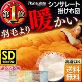 選べる6色【送料無料】羽毛よりあたたかい新素材!シンサレート入り掛け布団 FTHY-SD セミダブルサイズ アイリスオーヤマThinsulate 3M 軽い 水洗い可能 保温性 通気性 掛けふとん 寝具 [THLT]