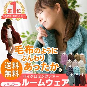 ルームウェア 着る毛布【送料無料】マイクロミンクファー 85cm丈 ブランコ.Blanko 【…