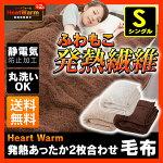 【TD】HeatWarm(ヒートウォーム)発熱あったか2枚合わせ毛布【シングル】