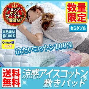 敷きパッド綿100%セミダブルmofuanatural綿100%ICECOTTON涼感敷パッド全4色【B】【D】【ナイスデイ】【2015夏N】
