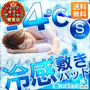 敷きパッドシングルアウトラスト快適冷感クール敷パッド・シングルOCSP-10205-S【D】【2015夏C】