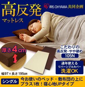 【送料無料】アイリスオーヤマ高反発マットレスMAK4-Sシングルサイズネイビー