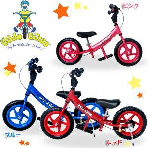 【送料無料】日本初上陸!2歳から楽しめるペダルなし自転車ミニグライダーMINIGLIDERブルー・レッド・ピンク【D】バランスバイク/ランニングバイク/子供用/キッズ用/乗用玩具/ストライダーより装備充実!