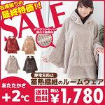 【ルームウェア着る毛布もこもこ可愛い長袖冬ブランコBlanko蓄熱ルームポンチョ鹿の子織フランネルルームウェアクリアグローブ】