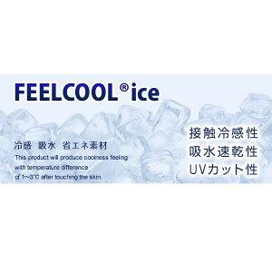 【敷きパッドシングル敷パッド夏快適冷感フィールクール敷パッドパンサー・シングルClearglobe】