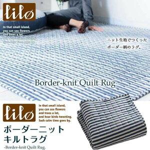 【ラグ洗えるカーペット滑り止めキルト綿絨毯ボーダーニット・キルトラグ185×235cmクリアグローブ】