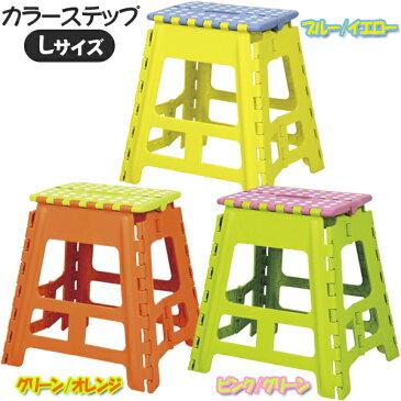 踏み台 スツール クラスタースツール L BLC-312 スツール 椅子 チェア 踏み台 折りたたみ 子供 子ども 台座 ステップ 脚立 ポップ 可愛い かわいい おしゃれ カラフル コンパクト 省スペース 折り畳み 持ち運び 腰掛【D】
