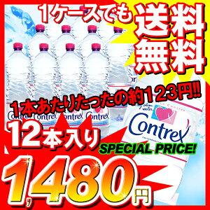 今だけ送料無料!【1ケースでも送料無料】ミネラルウォーターコントレックス 【Contrex】(1500...