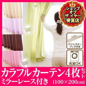 アイリスオーヤマカーテンCUR-1020ピーチ・グレープ・キウイ・クッキー・ショコラ