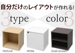 キューブボックスホワイト・ブラウン・ナチュラルCB35OP不二貿易【D】【カラーボックス収納ボックスキューブBOXカラーBOX本棚収納】