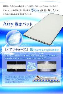 シングル【送料無料】アイリスオーヤマエアリー敷きパッドPAR-Sシングル