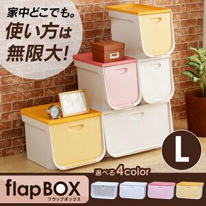 クーポン ボックス フラップ アイリスオーヤマ おしゃれ プラスチック おもちゃ クローゼット