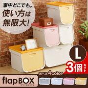 ボックス フラップ アイリスオーヤマ おしゃれ プラスチック おもちゃ クローゼット 積み重ね