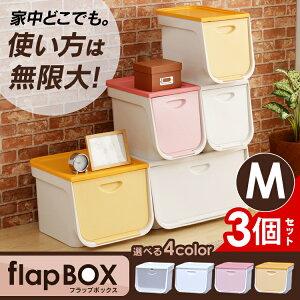ボックス フラップ レギュラー アイリスオーヤマ おしゃれ プラスチック おもちゃ クローゼット