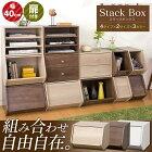 スタックボックス扉付きSTB−400Dナチュラル・ブラウンアイリスオーヤマ