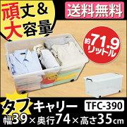 クーポン ボックス キャリー アイリスオーヤマ キャスター クローゼット プラスチック